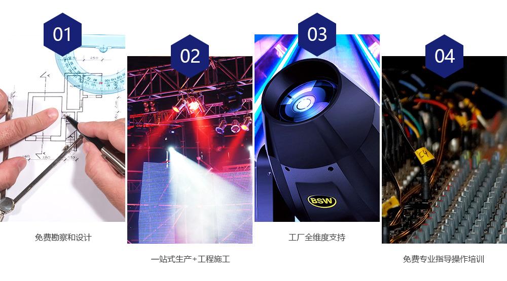 舞台灯光设计工程
